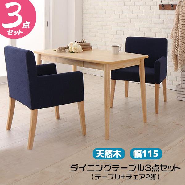 ダイニングテーブルとチェア2脚の3点セット テーブル幅115cm 引き出し付 ナチュラル色 木製 カバー取り外しと洗濯可能 ネイビー色 アイボリー色