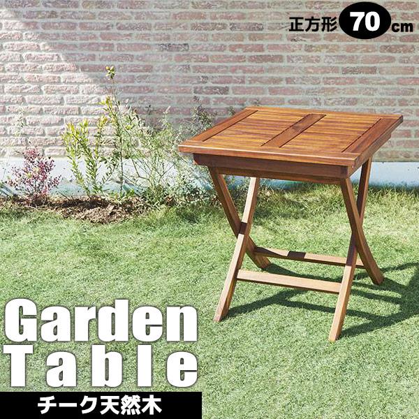 ガーデンテーブル チーク材 正方形 折りたたみテーブル 新生活