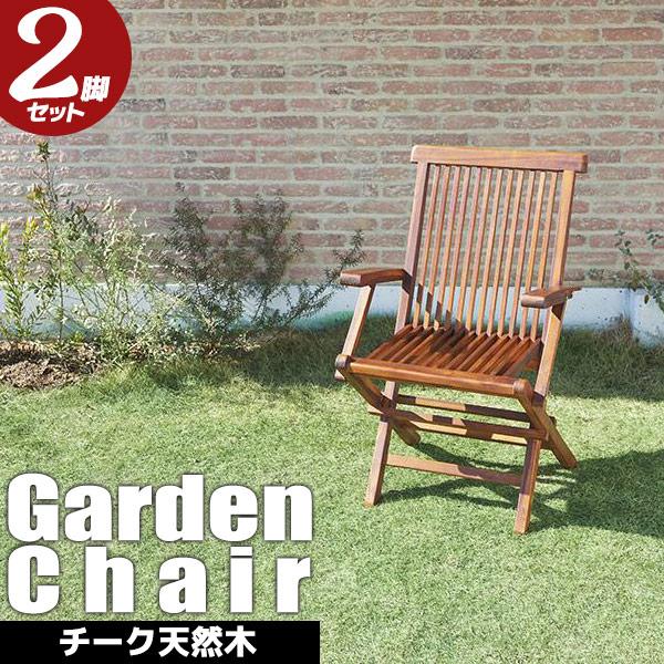 ガーデンチェア 2脚 肘付き チーク材 木製 アウトドアチェア イス 折りたたみイス 新生活