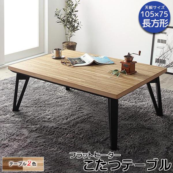 こたつテーブル 長方形 105×75cm 天然木 北欧 フラットヒーター こたつ コタツ 薄型カーボンヒーター センターテーブル リビングテーブル オールシーズン 新生活