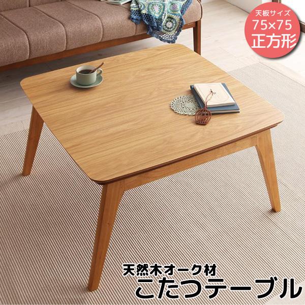 こたつテーブル 正方形 幅75cm 北欧 こたつ リビング コタツ 薄型ヒーター テーブル シンプル ナチュラル 木製 オールシーズン センターテーブル リビングテーブル 新生活