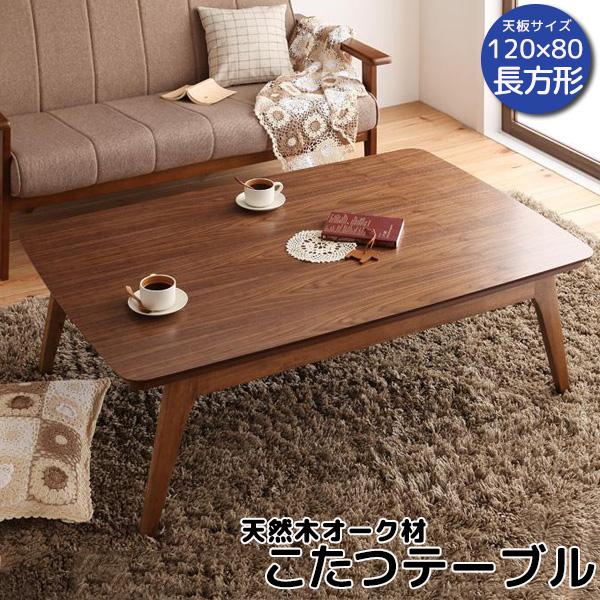 こたつテーブル 長方形 幅120×80cm 北欧 こたつ リビング コタツ 薄型ヒーター テーブル シンプル ナチュラル 木製 オールシーズン センターテーブル リビングテーブル 新生活