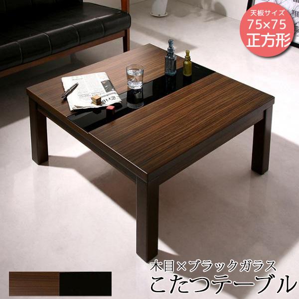 【こたつテーブル】正方形 幅75×75cm 木目 ブラックガラス モダン デザインこたつ コタツ 薄型ヒーター センターテーブル リビングテーブル オールシーズン