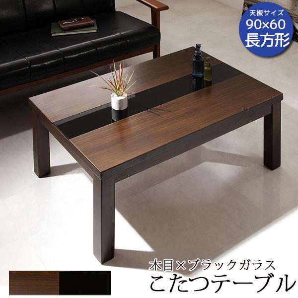 【こたつテーブル】長方形 幅90×60cm 木目 ブラックガラス モダン デザインこたつ コタツ 薄型ヒーター センターテーブル リビングテーブル オールシーズン 新生活