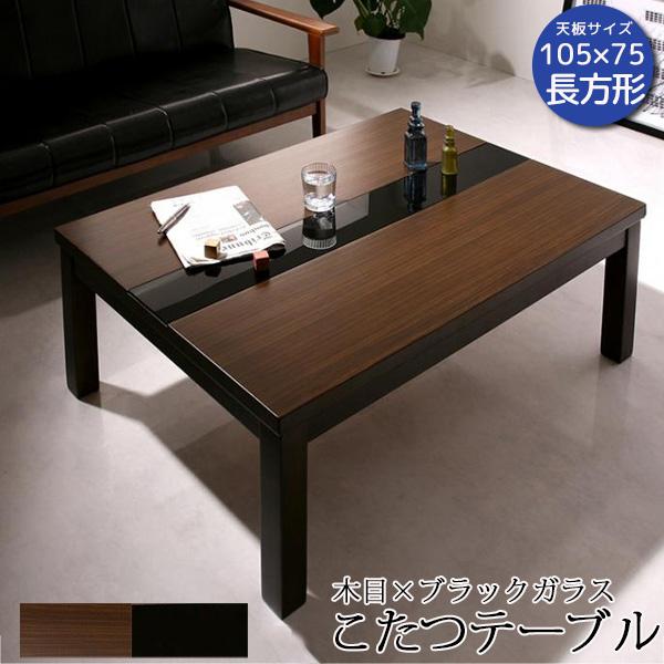 こたつテーブル 長方形 幅105×75cm 木目 ブラックガラス モダン デザインこたつ コタツ 薄型ヒーター センターテーブル リビングテーブル オールシーズン 新生活