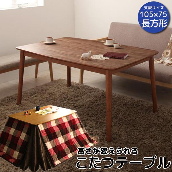 【こたつテーブル】長方形 105×75cm 高さが変えられるこたつ 薄型ヒーター リビングテーブル ダイニングテーブル コタツ センターテーブル オールシーズン 新生活