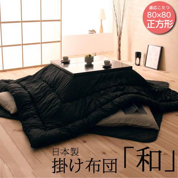 【掛け布団】正方形 日本製 こたつ布団 菌防臭 防ダニ 加工 ボリュームタイプ 新生活
