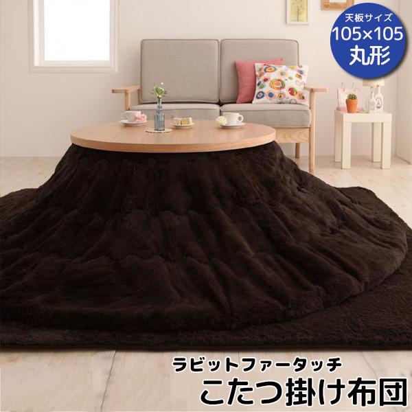 【掛け布団】円形 ラビットファータッチ テーブルと敷き布団は別売り 新生活