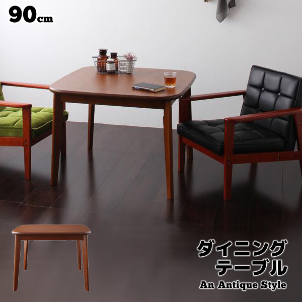 ダイニングテーブル テーブル ウォールナット 90 ソファダイニングテーブル テーブルのみ 新生活