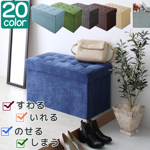 スツール 収納BOX オットマン 二人掛けソファ 20色から選べる 折りたたみ ベンチ 2人掛け