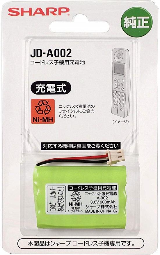 送料無料 シャープ JDA002 コードレス子機用充電池 代引不可商品 SHARP 純正品 JD-700CL他 JD-310CL 出群 JD-320CL 送料無料カード決済可能 JD-320CW JD-310CW