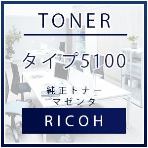 ★送料無料リコー タイプ5100 純正トナー ■マゼンタ