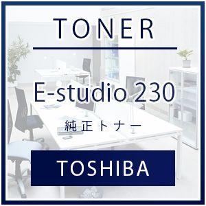 【送料無料】 東芝 E-studio 230 純正トナー | とうしば トウシバ とーしば トーシバ TOSHIBA トナー 純正 カートリッジ 新品 年賀状