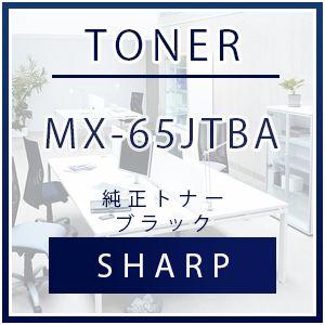 【送料無料】 シャープ MX-65JTBA 純正トナー ブラック・【MX65JTBA】 | SHARP トナー 純正 カートリッジ 新品 黒 印刷 2019 写真