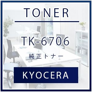 【送料無料】 京セラ TK-6706 純正トナー | KYOCERA トナー 純正 カートリッジ 新品 年賀状 印刷 2019 写真