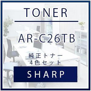 【送料無料】 シャープ AR-C26TB 純正トナー 4色セット | SHARP トナー 純正 カートリッジ セット SET 新品 年賀状 印刷 2019 写真