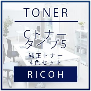 ★送料無料リコー (RICOH) Cトナー タイプ5 純正トナー ■4色セット