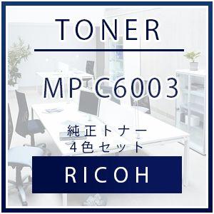【送料無料】 リコー (RICOH) MP Pトナー C6003 純正トナー 4色セット | リコー RICOH トナー 純正 カートリッジ セット SET 新品 年賀状