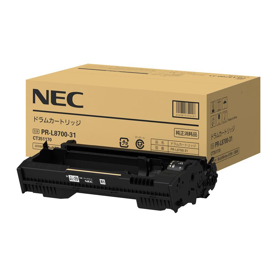 【送料無料】 NEC PR-L8700-31 純正ドラムカートリッジ | NEC ドラム 純正 カートリッジ 新品 キャッシュレス 還元