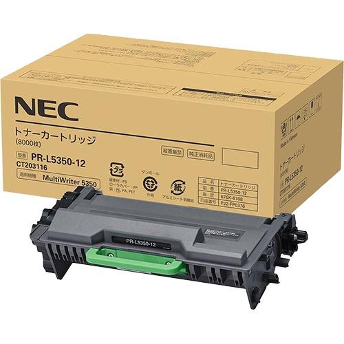 【送料無料】 NEC PR-L5350-12 純正トナー ブラック 大容量 | NEC トナー 純正 カートリッジ 新品 黒 キャッシュレス 還元