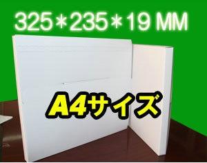 ★送料無料メール便専用ケース ■A4サイズ■400枚