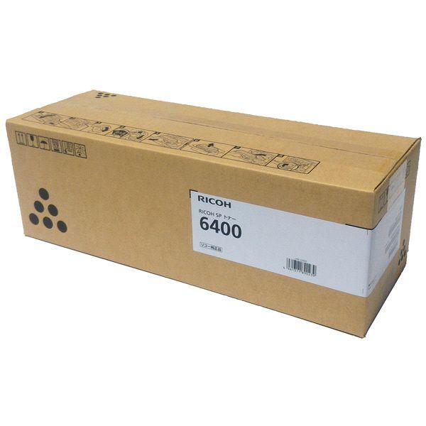 【送料無料】 リコー (RICOH) SP6400 純正トナー   リコー RICOH トナー 純正 カートリッジ 新品 キャッシュレス 還元