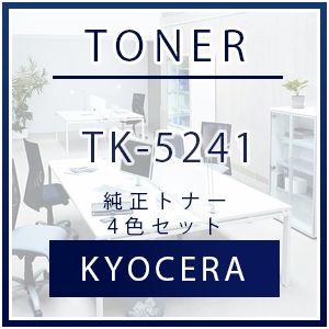 【送料無料】 京セラ TK-5241 純正トナー 4色セット | KYOCERA トナー 純正 カートリッジ セット SET 新品 年賀状