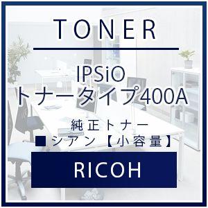 リコー (RICOH) ipsio トナータイプ400A 純正トナー■シアン【小容量】