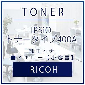 リコー (RICOH) ipsio トナータイプ400A 純正トナー■イエロー【小容量】