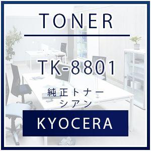 京セラ TK-8801C 純正トナー ■シアン