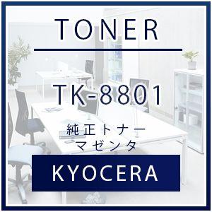京セラ TK-8801M 純正トナー ■マゼンタ