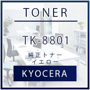 京セラ TK-8801Y 純正トナー ■イエロー