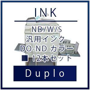 ★送料無料Duplo(デュプロ)ND/W/S 汎用インク DO-ND カラー(600mL) ■ 12本セット