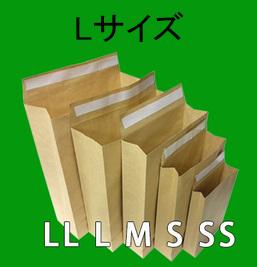 ★送料無料宅配用紙袋 テープ付 ■Lサイズ ■500枚