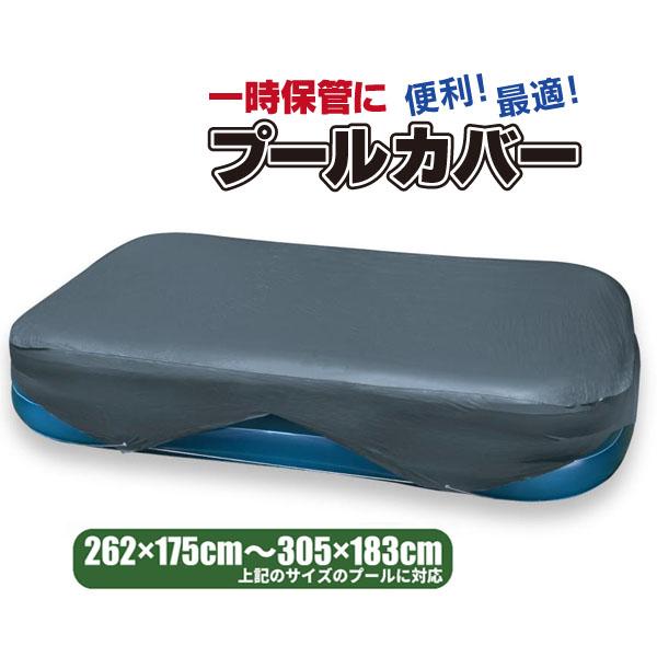 ビニールプール 子供用 全品最安値に挑戦 プール 家庭用プール 長方形 大型 本日の目玉 インテックス INTEX おしゃれ 3M 大型プールカバー カバー かわいい