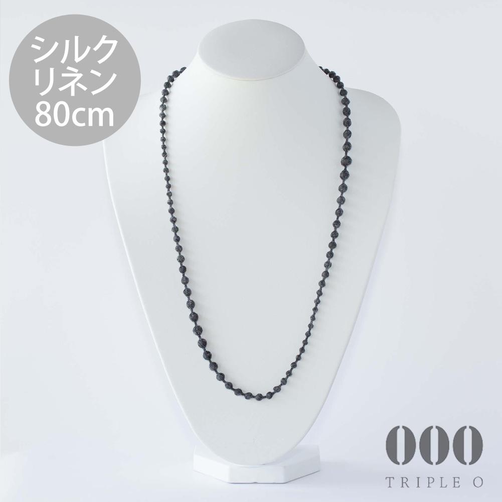 【000/TRIPLE O】ネックレス スフィアプラス シルク&リネン(チャコール)80cm SP313