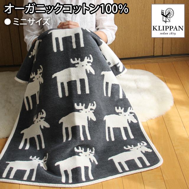 クリッパン/KLIPPAN オーガニックコットンミニブランケット ムース(グレー)70×90cm