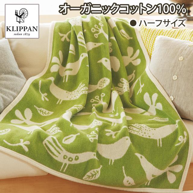 クリッパン/KLIPPAN オーガニックコットンハーフブランケット バード(グリーン)90×140cm