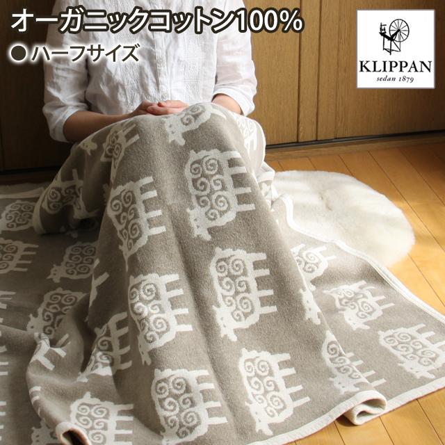 クリッパン/KLIPPAN オーガニックコットンハーフブランケット ヒツジ(ベージュ)90×140cm
