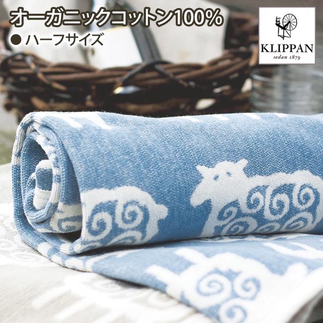 クリッパン/KLIPPAN オーガニックコットンハーフブランケット ヒツジ(ブルー)90×140cm