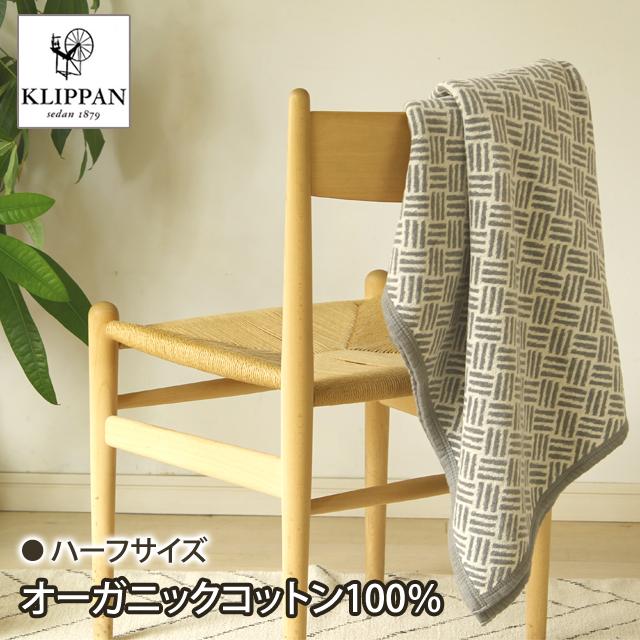 ◎クリッパン/KLIPPAN オーガニックコットンハーフブランケット 90×140cm サンバ(ライトグレー)