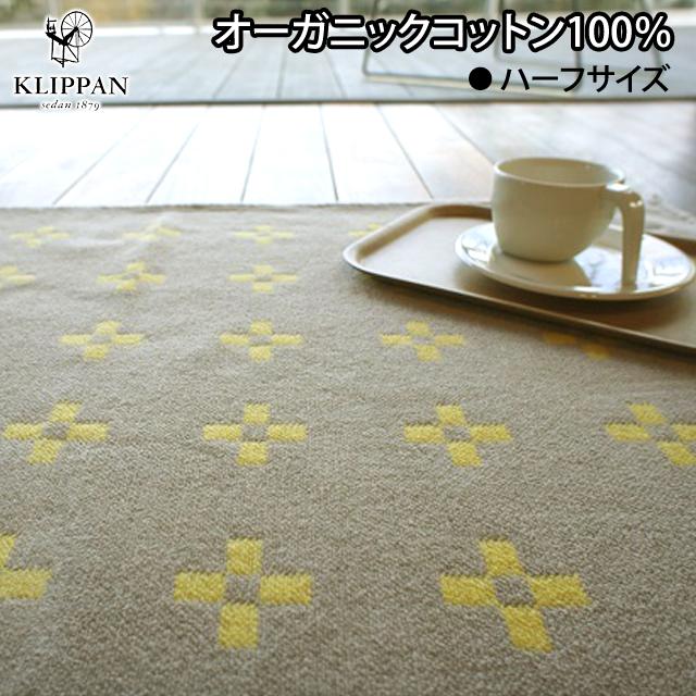 クリッパン/KLIPPAN オーガニックコットンハーフブランケット 90×140cm シャーンスンド(ムーンストーン)