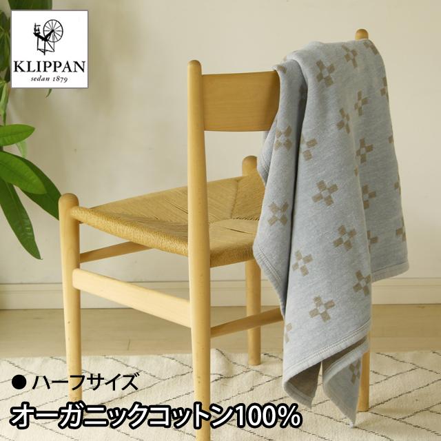 クリッパン/KLIPPAN オーガニックコットンハーフブランケット 90×140cm シャーンスンド(ブルーサンド)