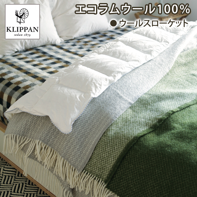 【KLIPPAN】ラムウールスロー 130×200cm ヴェガ<カーキ>