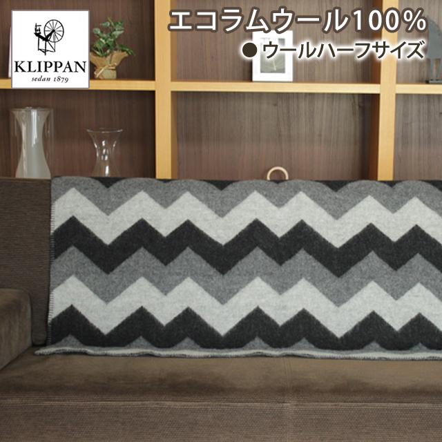 クリッパン/KLIPPAN ラムウールハーフブランケット マヤ(グレー)90×130cm