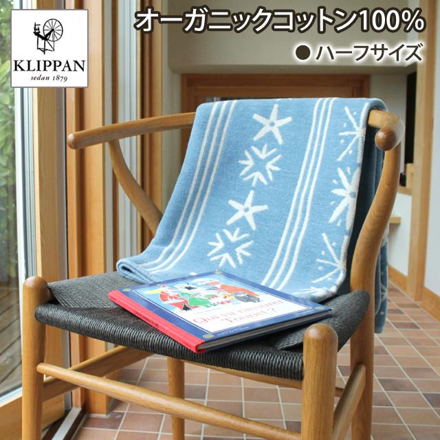 【KLIPPAN】オーガニックコットンハーフブランケット 90×140cm スノーフレーク(ラップランドブルー)