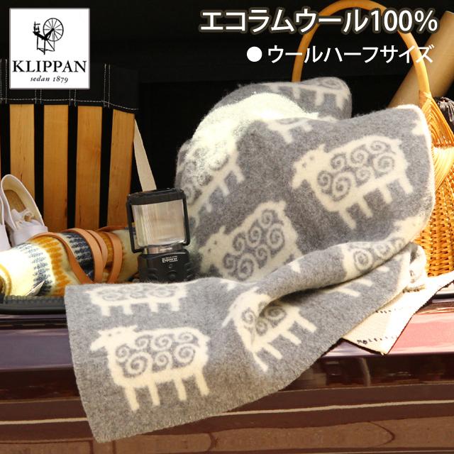 ◎【KLIPPAN】ラムウールブランケット ハーフサイズ 90×130cm ベングトのヒツジ(ライトグレー)
