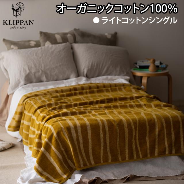 ◎【KLIPPAN】オーガニックコットン ライトシュニールシングルブランケット 140×180cm バンブー(イエロー)
