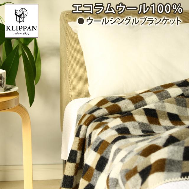 クリッパン/KLIPPAN ウール シングルブランケット 130×180cm ピクシー(グレー)