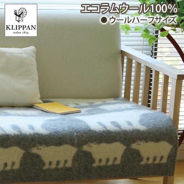 クリッパン/KLIPPAN ラムウールハーフブランケット しろくま(ライトグレー)90×130cm